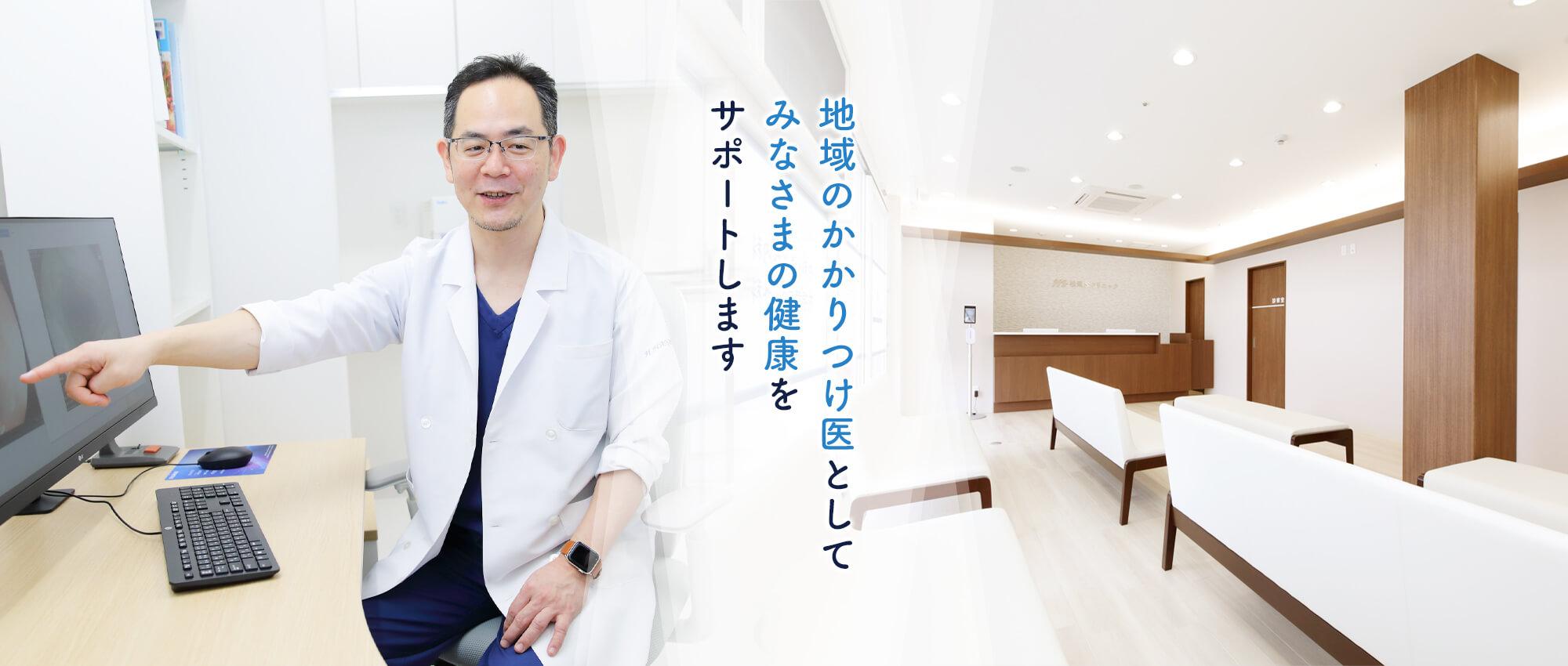 地域のかかりつけ医としてみなさまの健康をサポートします