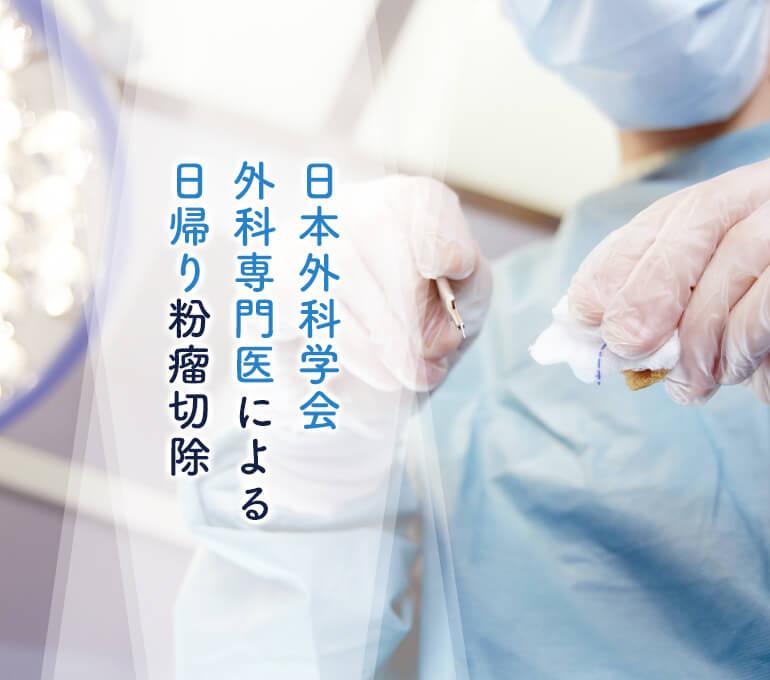 日本外科学会外科専門医による日帰り粉瘤切除