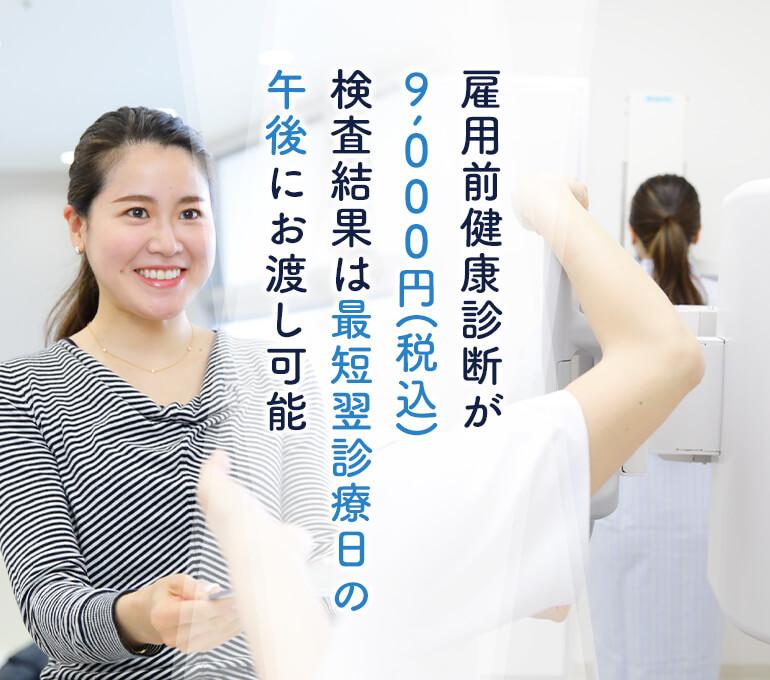 雇用前健康診断が9,000円(税込)検査結果は最短翌診療日の午後にお渡し可能