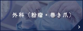 外科(粉瘤・巻き爪)